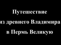 """Фильм """"Путешествие из древнего Владимира в Пермь Великую"""""""
